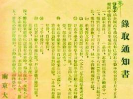 江西人那些年收到的大学录取通知书
