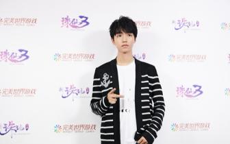 王俊凯:我这两年成熟了很多 但也是个小孩子