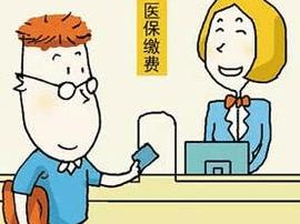 福建医保缴费基数7月1日起有调整:最低3381.60元