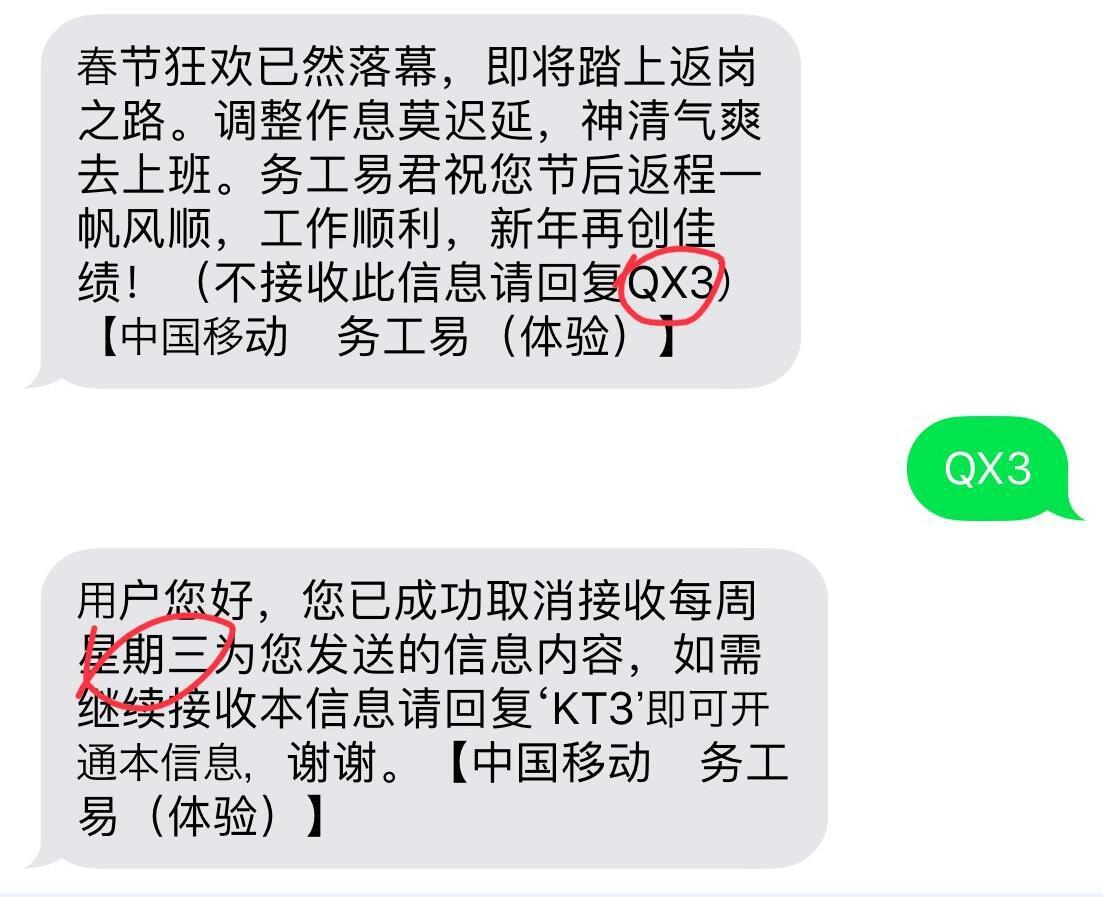 现在国内垃圾短信已经开始这么玩儿了么?(o_lll)