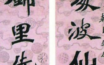 从弘一法师书法演变摭谈书法家艺术风格的生成