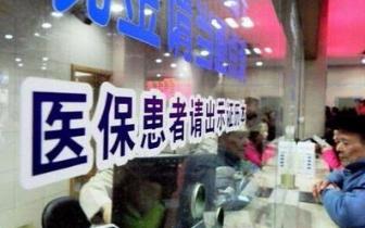 安徽244家医院接入异地就医结算系统