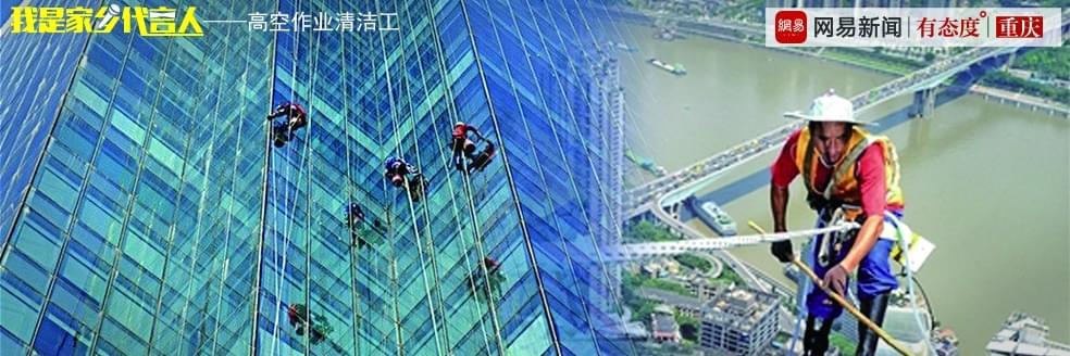 30层楼!城市清洁工命悬一线的高空人生