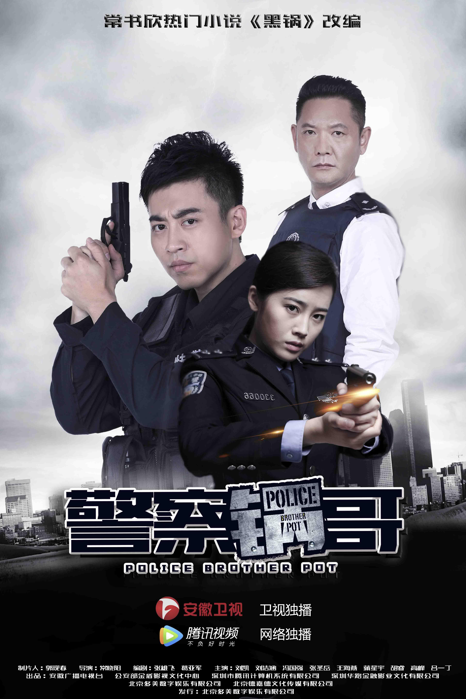 《警察锅哥》定档安徽卫视  弘扬青春正能量