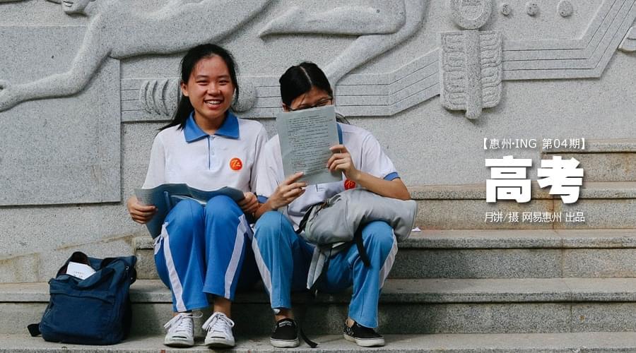 惠州ING|高考,以梦想的名义致青春!