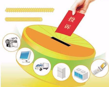 荆州2017年消费投诉热点公布!看看谁居榜首