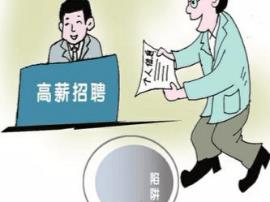 山西公安厅提示:毕业求职季 四种骗术要警惕