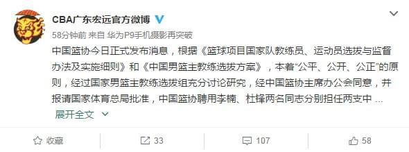广东官方微博截图