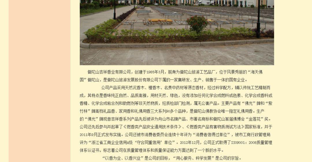 普陀山IPO:香火钱毛利率60% 子公司董事长贪贿