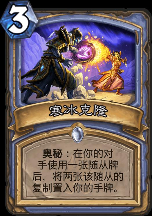 """炉石""""冰封王座的骑士""""8月6日新卡牌公布:腐面"""