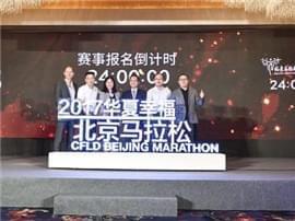 """阳光保险获北京马拉松""""赛事支持商杰出贡献奖"""" 购阳"""