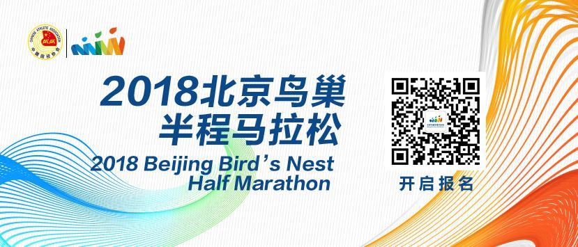 2018北京鸟巢半程马拉松COME BACK