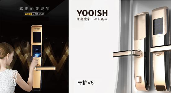 """2017""""葵花""""奖智能锁评选参选作品:小尤鱼V6"""