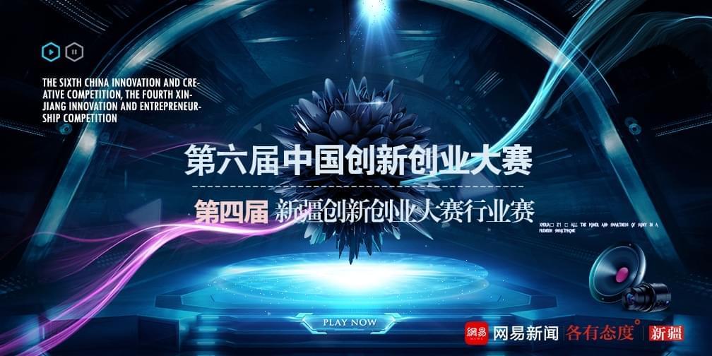 直播   第六届中国创新创业大赛(新疆赛区)