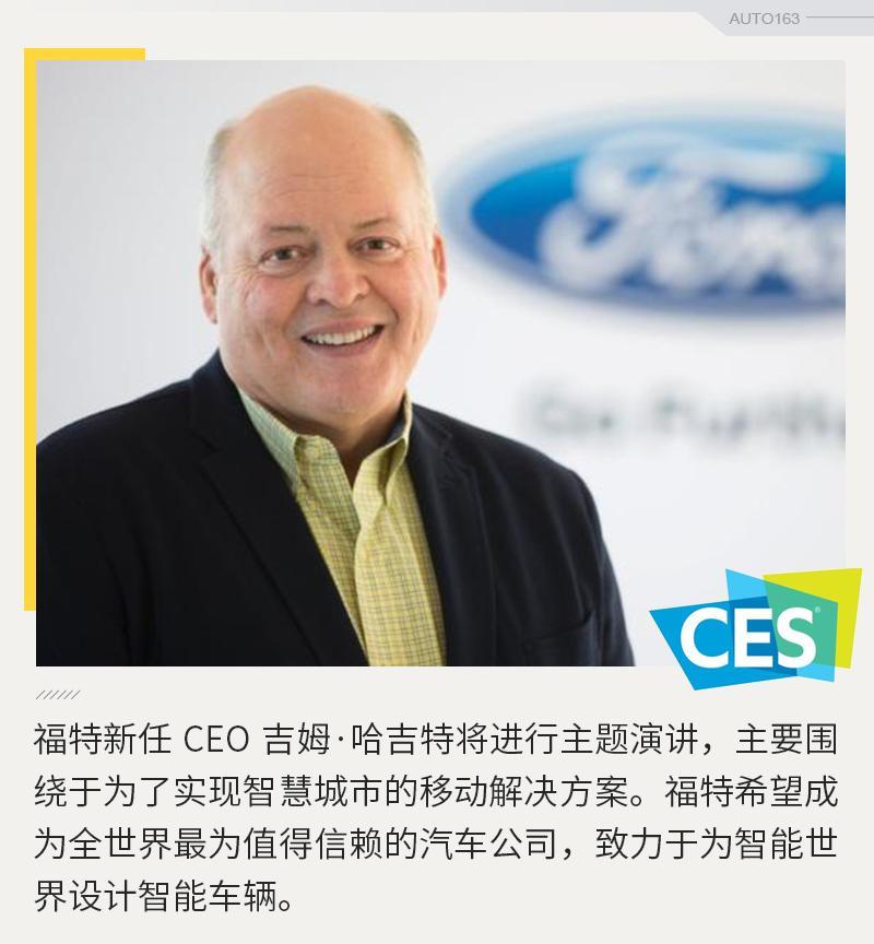 没有贾老板的CES中国队重新扛起新造车的大旗