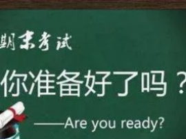 陕州区2017-2018学年上期中小学期末考试日程安排