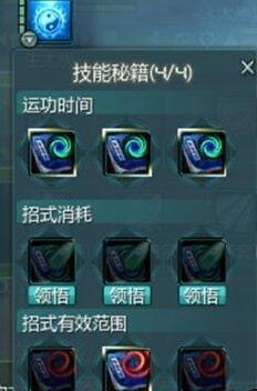 《剑网3》剑纯PVP秘籍攻略 太虚剑意秘籍选择