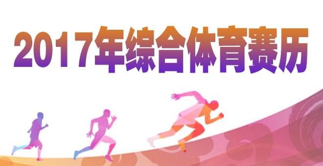 2017年综合体育赛程赛历