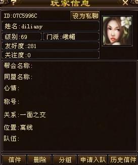 专访《天龙八部》老玩家 诉说游戏中的爱恨情仇