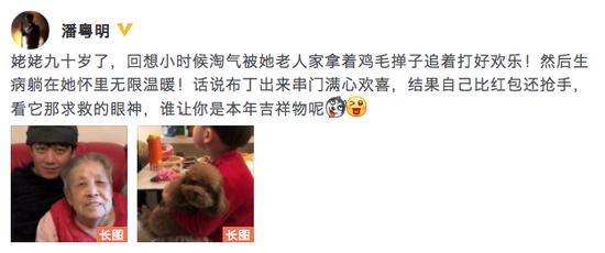 潘粤明与九十岁姥姥合影 回忆童年温馨岁月