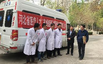 """河北省医疗人才""""省域组团""""援疆工作正式实施"""