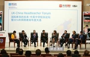 国际教育的未来—中英中学校长论坛