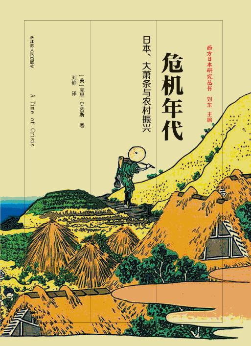 书摘|贫穷的年代:二十世纪初期的日本农村