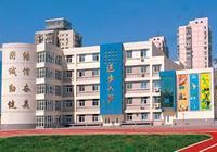 2018年北京西城区重点小学:进步小学