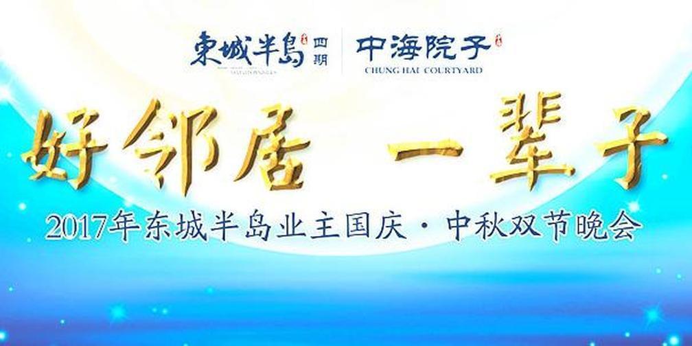 2017年东城半岛业主国庆-中秋双节晚会