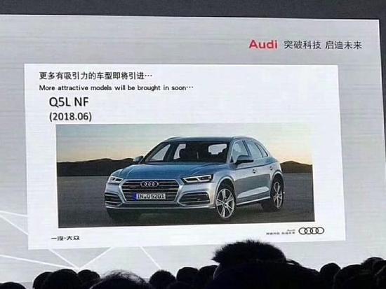 同级别最大 全新奥迪Q5L将在半年后上市