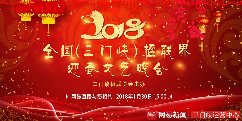 中国(三门峡)楹联界迎春文艺晚会