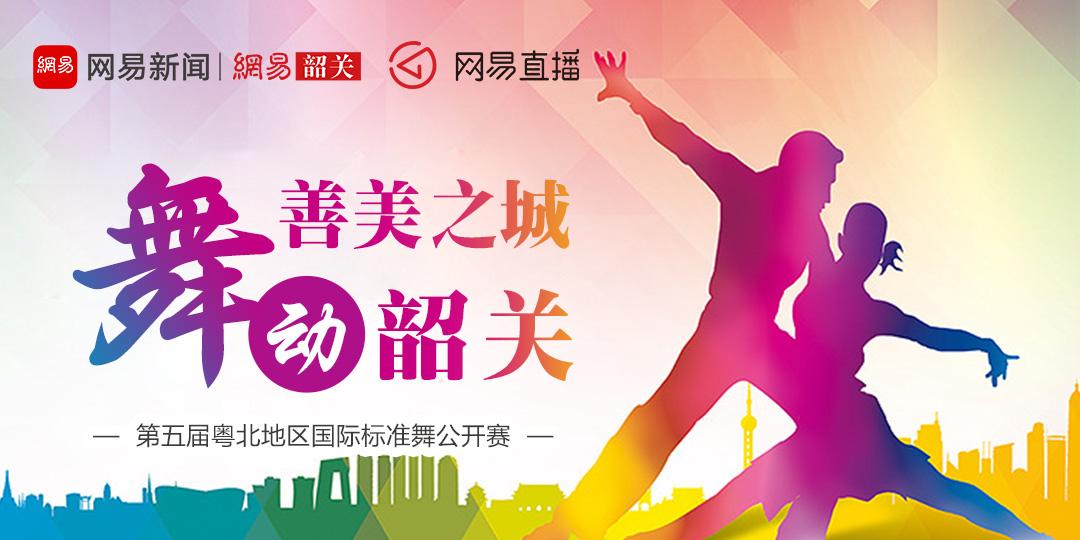 第五届体育舞蹈(国际标准舞)公开赛