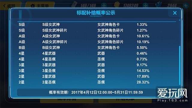 《崩坏3》公布随机抽取类概率 S级女武神为1.3%