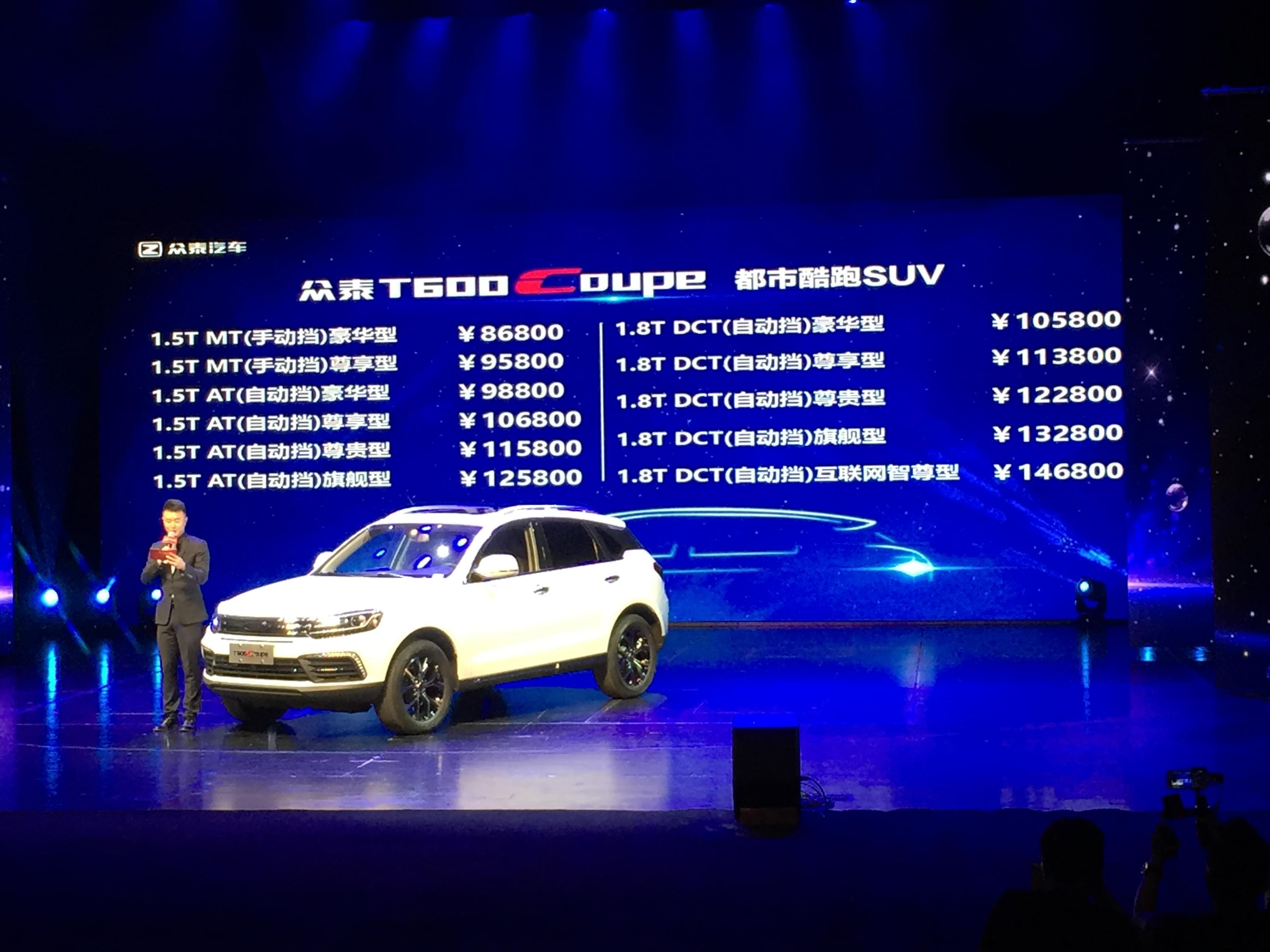 9.68万-14.68万 众泰T600 Coupe正式上市