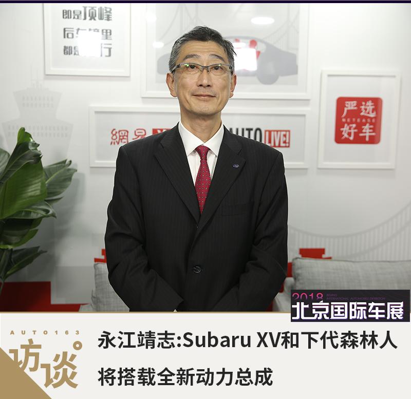 永江靖志:新一代森林人和Subaru XV将配新动力总成