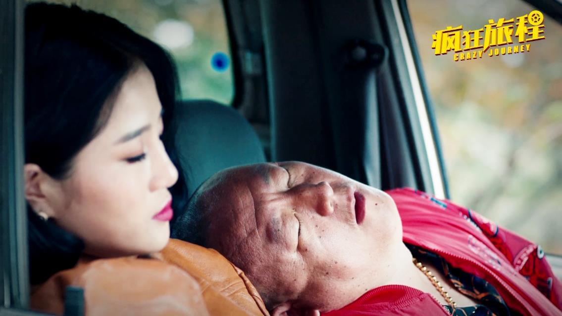 "<b>《疯狂旅程》曝MV 欢快曲调尽显""东北笑料""</b>"
