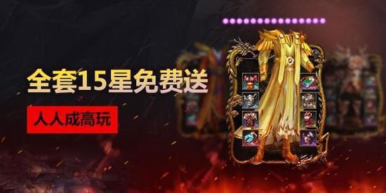 520关爱玩家日 《征途2》人气服十区同步开启