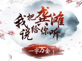 龚滩古镇推广语征集圆满结束 7200多条作品进入初审