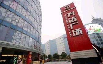腾讯京东等入股万达商业 将不再进行房地产开发