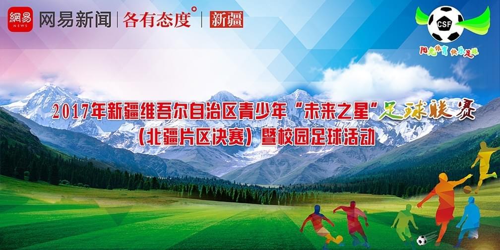 直播 | 新疆青少年足球联赛暨校园足球开幕式