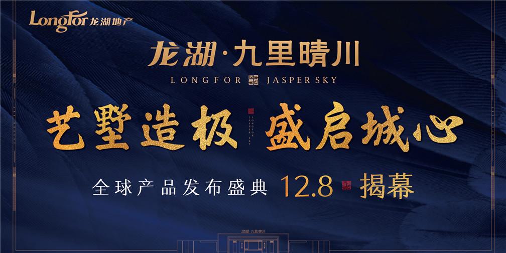 龙湖 九里晴川艺墅全球发布盛典