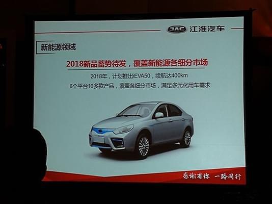 就是电动版和悦 江淮iEVA50将上半年发布