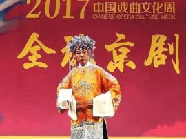 山西晋剧院受邀参演2017中国戏曲文化周