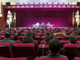 卢氏县300余名驻村第一书记集体充电