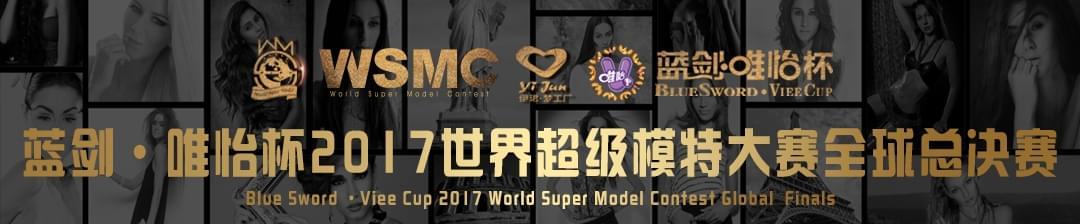 蓝剑·唯怡杯2017世界超模大赛全球总决赛