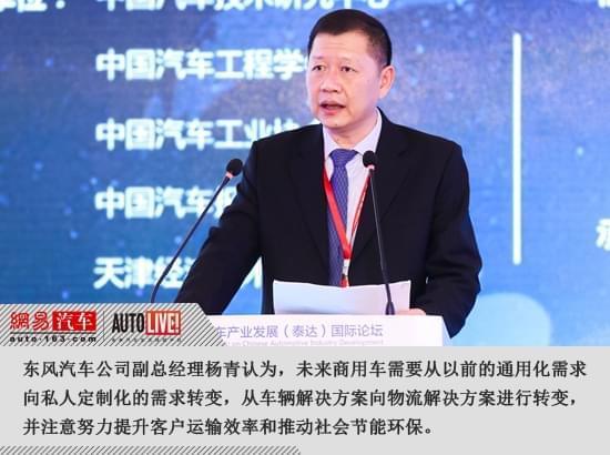 东风汽车杨青:商用车需转向定制化 提升运输效率