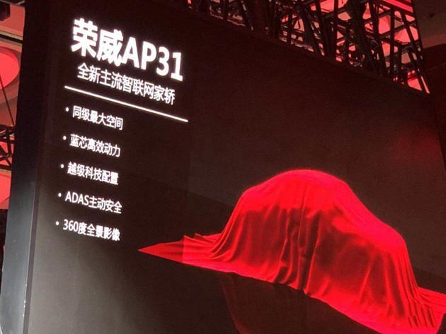 定位低于i6 荣威将推全新紧凑型三厢轿车