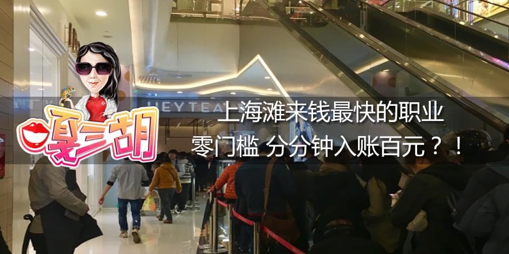 上海高薪职业 零门槛、分分钟入账百元?