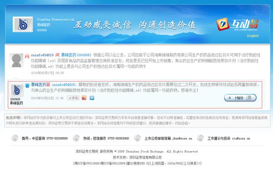 """景峰医药:开发类似""""国产伟哥""""功能产品"""