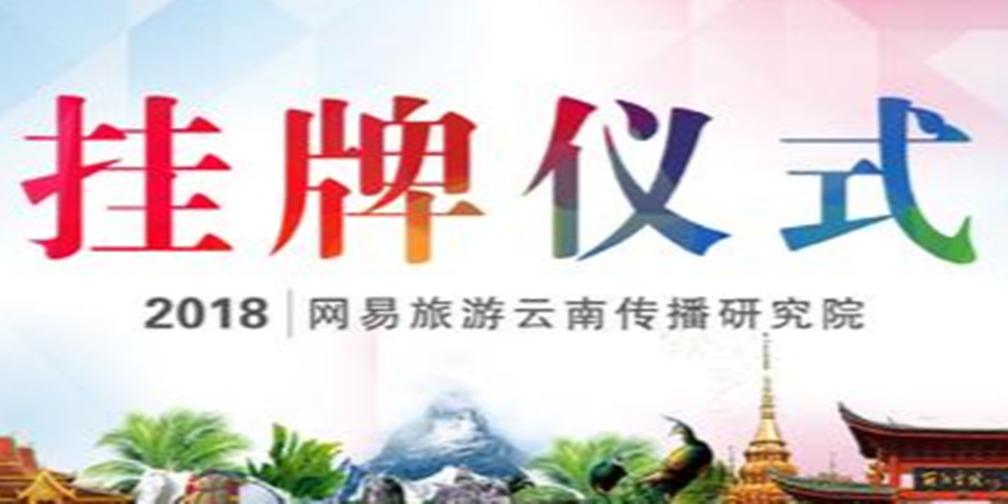 网旅云南传播研究院挂牌